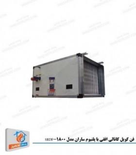 فن کویل کانالی افقی با پلنیوم ساران مدل SRDF-1800