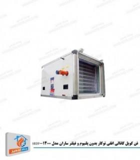 فن کویل کانالی افقی توکار بدون پلنیوم و فیلتر ساران مدل SRDF-1400