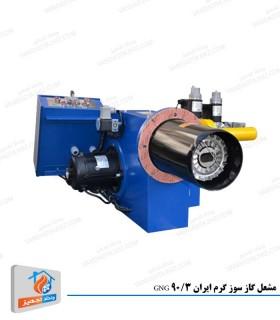 مشعل گاز سوز گرم ایران مدل GNG 90/3