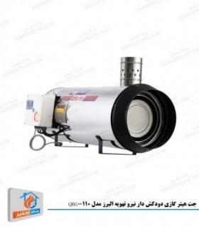 جت هیتر گازی دودکش دار نیرو تهویه البرز مدل QEG-110
