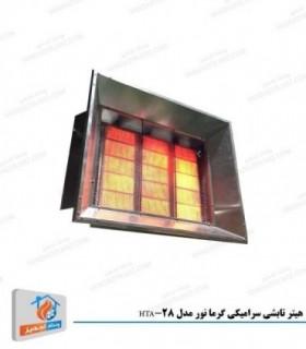 هیتر تابشی سرامیکی گرما نور مدل HTA-28