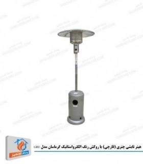 هیتر تابشی چتری (قارچی) با روکش رنگ الکترواستاتیک گرماسان مدل GRU