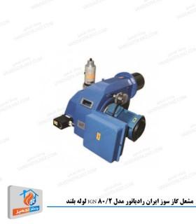 مشعل گاز سوز ایران رادیاتور مدل JGN 80/2 لوله بلند