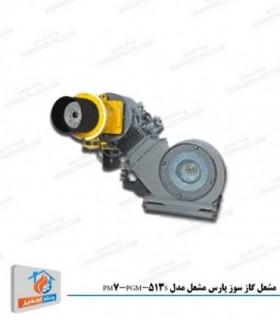 مشعل گاز سوز پارس مشعل مدل PM7-PGM-513S