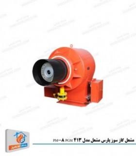 مشعل گاز سوز پارس مشعل مدل PM-8 PGM 413