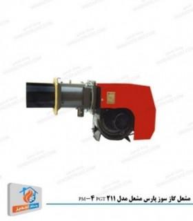 مشعل گاز سوز پارس مشعل مدل PM-4 PGT 211