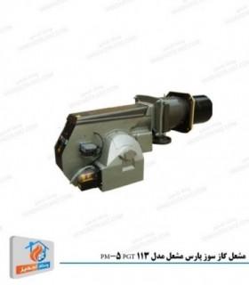مشعل گاز سوز پارس مشعل مدل PM-5 PGT 113