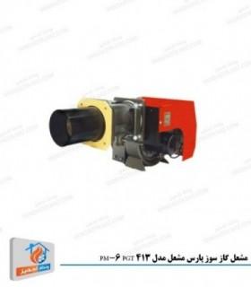مشعل گاز سوز پارس مشعل مدل PM-6 PGT 413