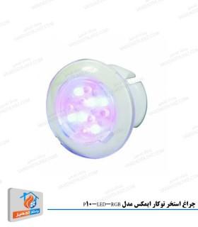 چراغ استخر توکار ایمکس مدل P10-LED-RGB