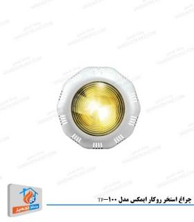 چراغ استخر روکار ایمکس مدل TP-100