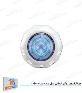 چراغ استخر روکار ایمکس مدل TP100-LED-RGB