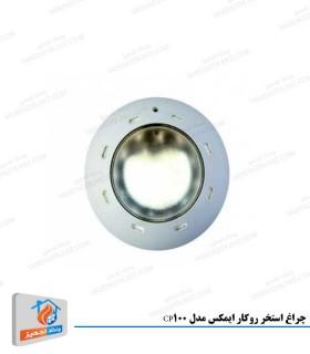چراغ استخر روکار ایمکس مدل CP100