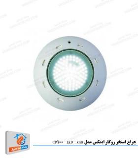 چراغ استخر روکار ایمکس مدل CP100-LED-RGB