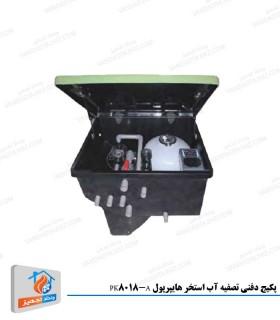 پکیج دفنی تصفیه آب استخر هایپرپول PK8018-A