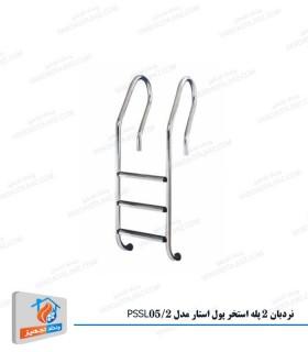نردبان 2 پله استخر پول استار مدل PSSL05/2