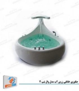 جکوزی خانگی زرین آب مدل وال تیپ 2