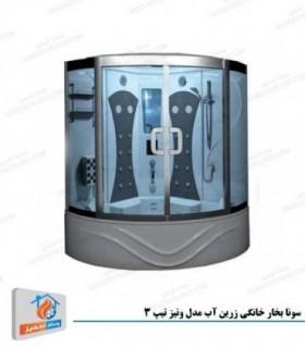 سونا بخار خانگی زرین آب مدل ونیز تیپ 3