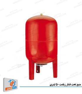 منبع تحت فشار زیلمت 50 لیتری