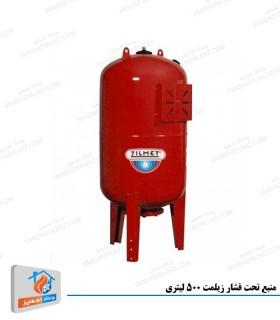 منبع تحت فشار زیلمت 500 لیتری