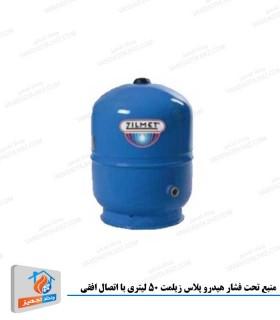 منبع تحت فشار هیدرو پلاس زیلمت 50 لیتری با اتصال افقی