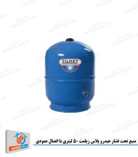 منبع تحت فشار هیدرو پلاس زیلمت 50 لیتری با اتصال عمودی