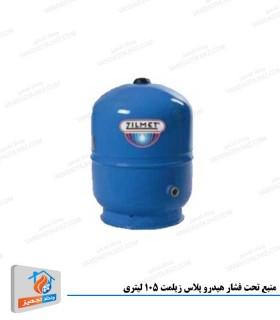 منبع تحت فشار هیدرو پلاس زیلمت 105 لیتری