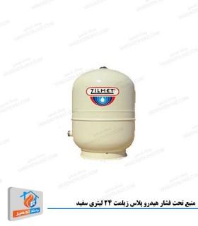 منبع تحت فشار هیدرو پلاس زیلمت 24 لیتری سفید