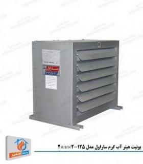 يونيت هيتر آب گرم ساراول مدل 2SUHW2-125
