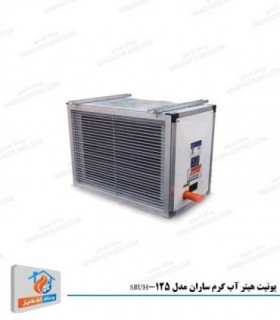 يونيت هيتر آب گرم ساران مدل SRUH-125
