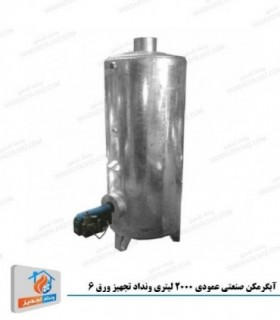 آبگرمکن صنعتی عمودی 2000 لیتری ونداد تجهیز ورق 6