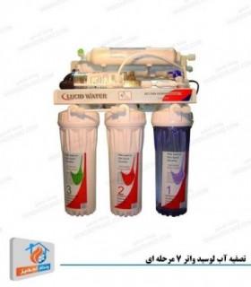 تصفیه آب لوسید واتر 7 مرحله ای UV دار