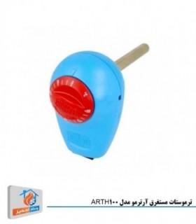 ترموستات مستغرق آرترمو مدل ARTH100