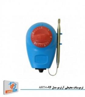 ترموستات محیطی آرترمو مدل ARTH094