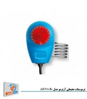 ترموستات محیطی آرترمو مدل ARTH090