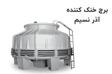 برج خنک کننده آذر نسیم