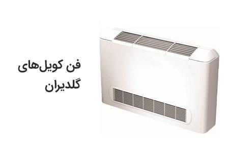 فن کویل گلد ایران