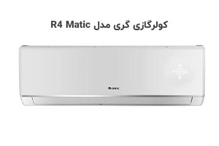 کولر گازی گری مدل r4'matic