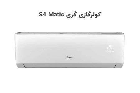 کولر گازی گری مدل s4'matic