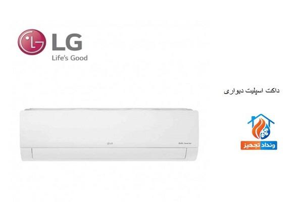 داکت اسپلیت دیواری ال جی LG